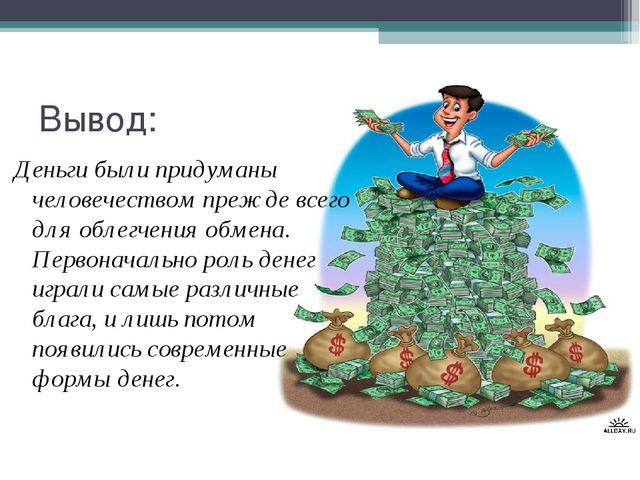 Деньги были придуманы старые рубли ссср и их стоимость продать