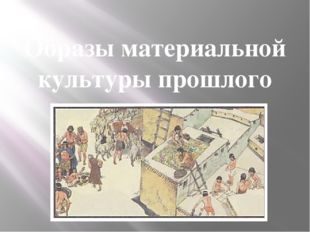 Образы материальной культуры прошлого