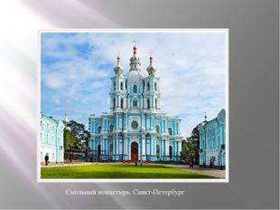 Смольный монастырь. Санкт-Петербург