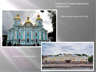 Творчество Саввы Ивановича Чевакинского Никольский морской собор Дворец Шерем