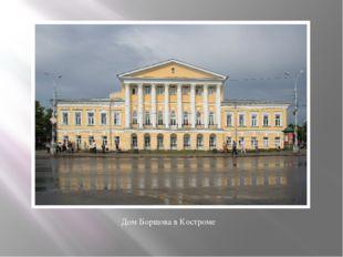 Дом Борщова в Костроме