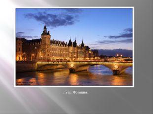 Лувр. Франция.