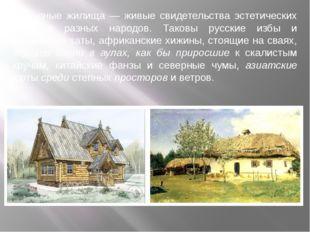 Народные жилища — живые свидетельства эстетических идеалов разных народов. Та