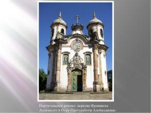Португальское рококо: церковь Франциска Ассизского в Оуру-Претуработы Алейжад
