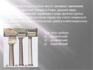 В истории культуры особое место занимает античное искусство Древней Греции и