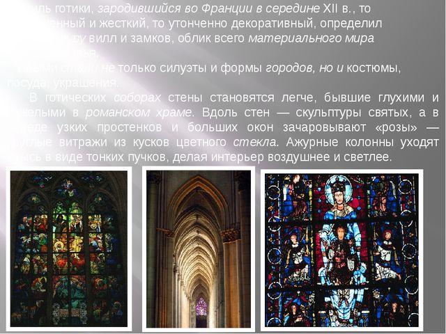 Стиль готики, зародившийся во Франции в середине XII в., то напряженный и же...