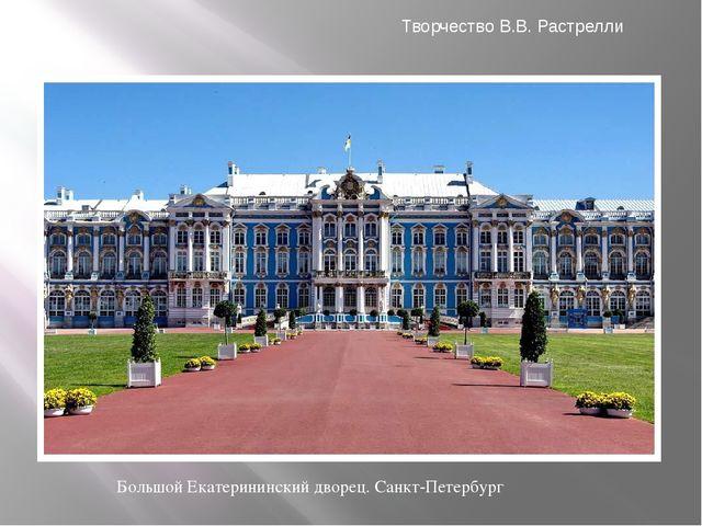 Творчество В.В. Растрелли Большой Екатерининский дворец. Санкт-Петербург