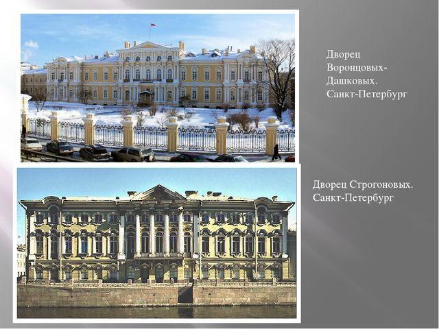 Дворец Воронцовых-Дашковых. Санкт-Петербург Дворец Строгоновых. Санкт-Петербург