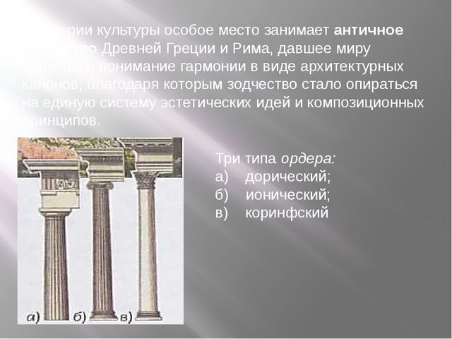 В истории культуры особое место занимает античное искусство Древней Греции и...