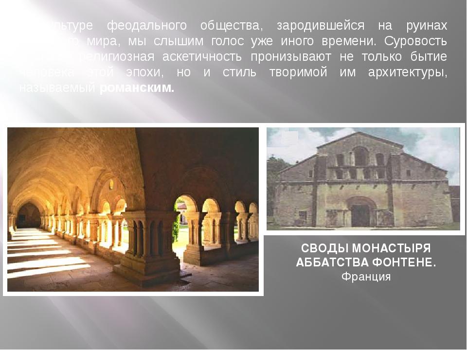 В культуре феодального общества, зародившейся на руинах античного мира, мы сл...