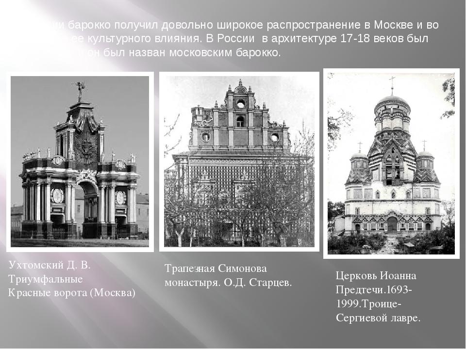 В России барокко получил довольно широкое распространение в Москве и во всей...