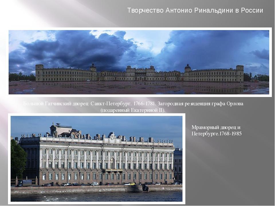 Творчество Антонио Ринальдини в России Большой Гатчинский дворец Санкт-Петер...