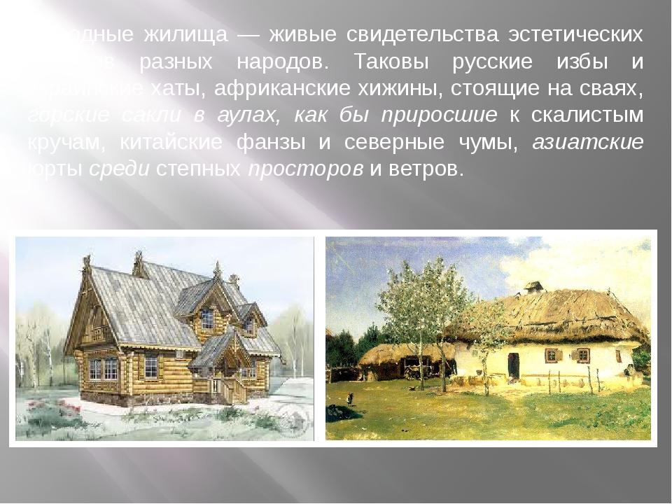 Народные жилища — живые свидетельства эстетических идеалов разных народов. Та...