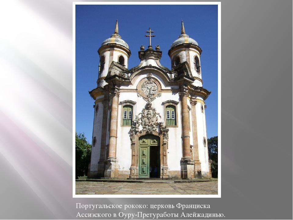 Португальское рококо: церковь Франциска Ассизского в Оуру-Претуработы Алейжад...