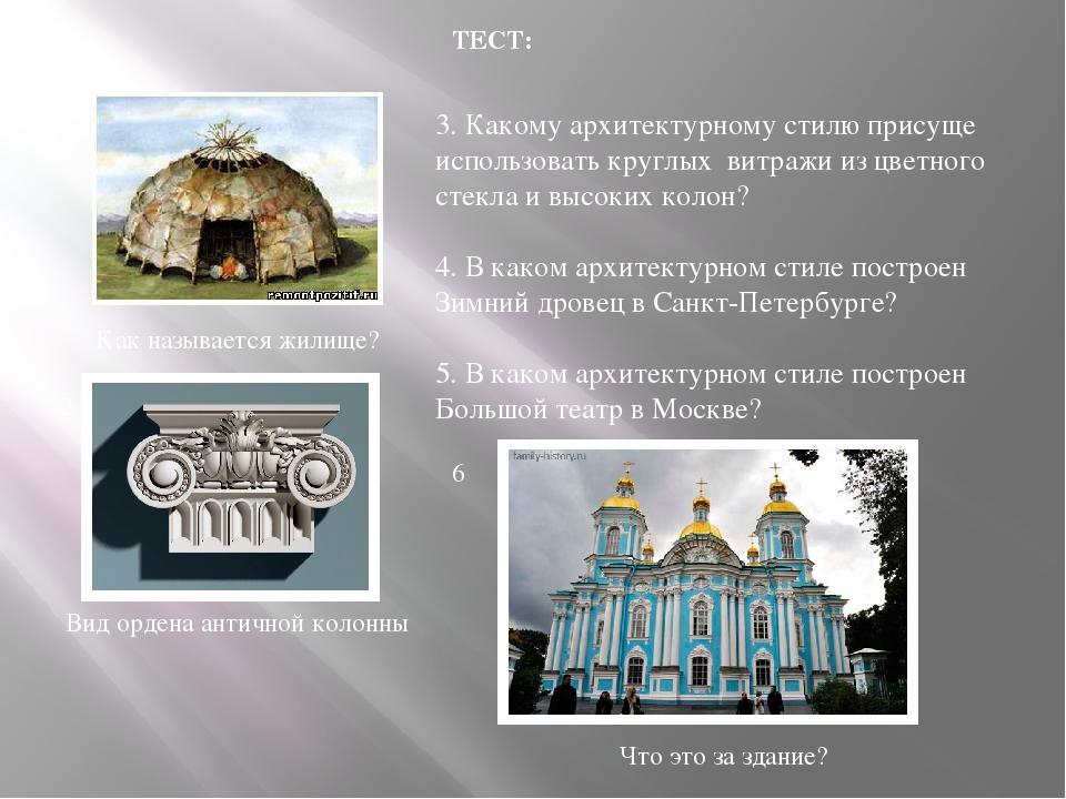 ТЕСТ: 1 Как называется жилище? 2 Вид ордена античной колонны 3. Какому архите...
