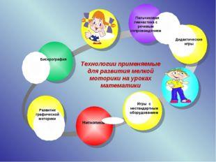 Бисерография Пальчиковая гимнастика с речевым сопровождением Дидактические и