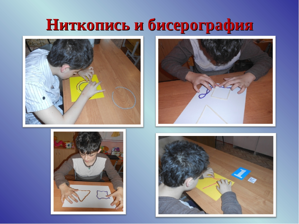 Ниткопись и бисерография