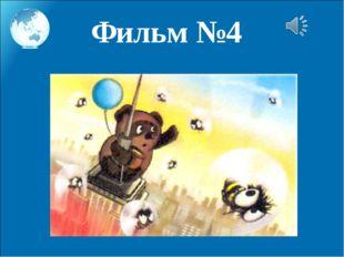 Фильм №4