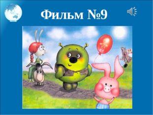 Фильм №9