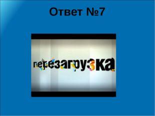 Ответ №7