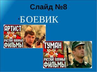 БОЕВИК Слайд №8