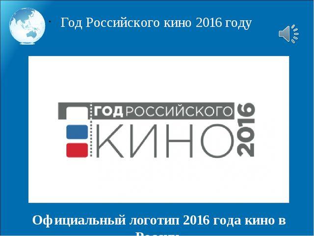Официальный логотип 2016 года кино в России. Год Российского кино 2016 году