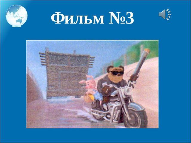 Фильм №3