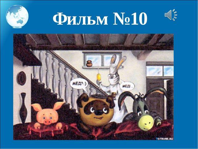 Фильм №10