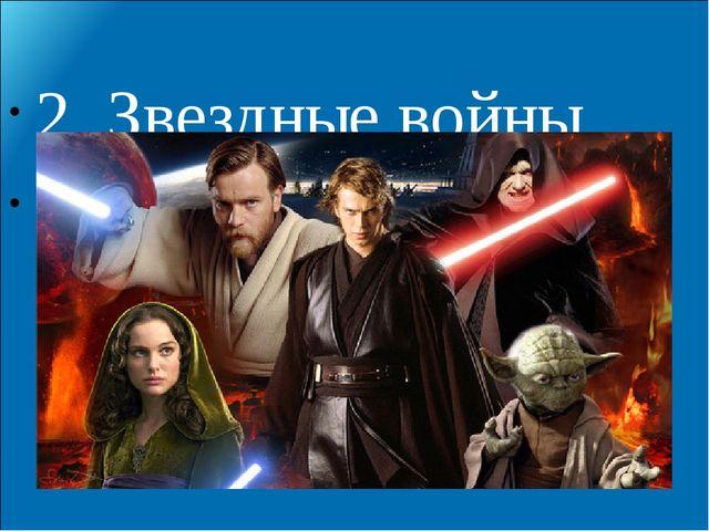 2. Звездные войны