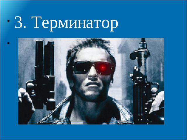 3. Терминатор