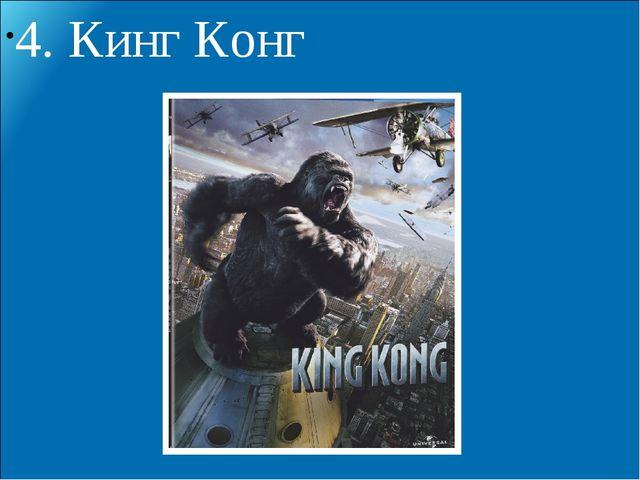 4. Кинг Конг