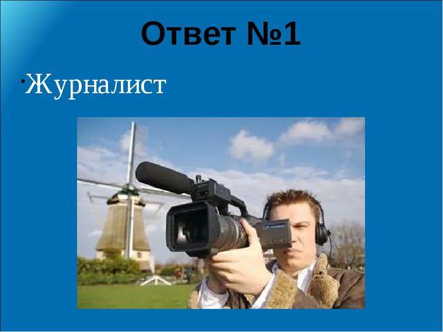 Журналист Ответ №1