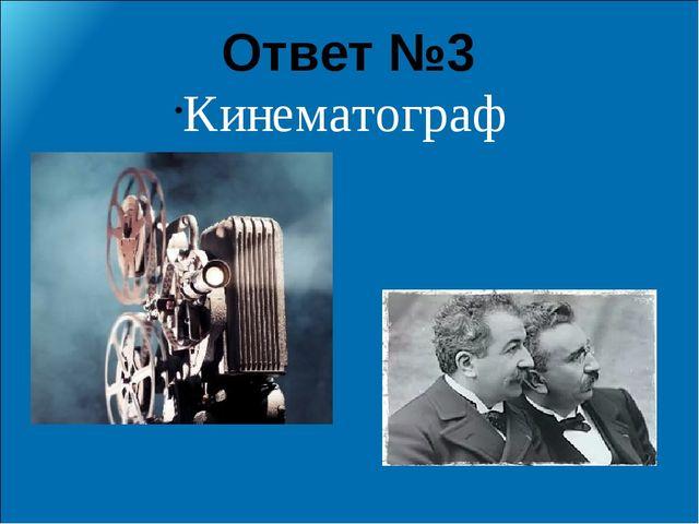Кинематограф Ответ №3