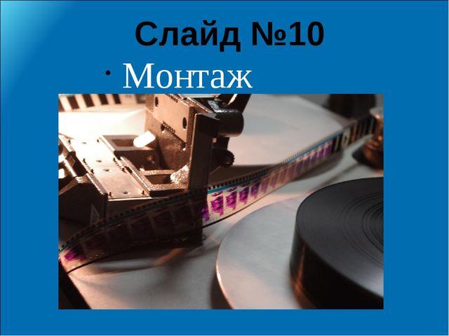 Монтаж Слайд №10