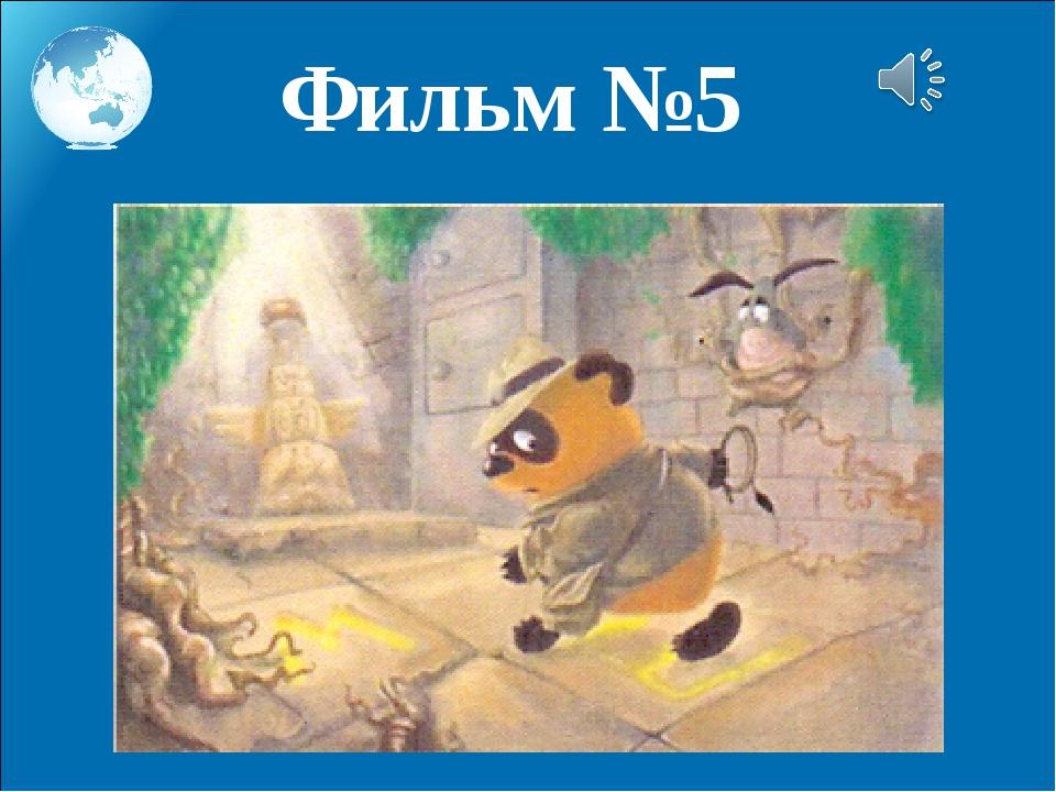 Фильм №5