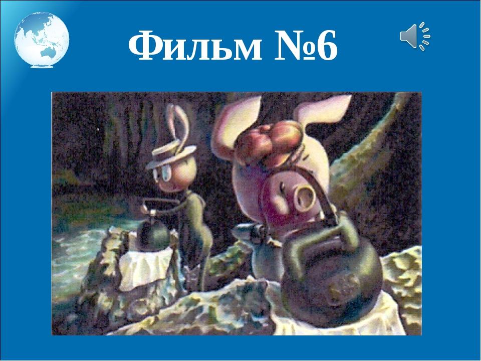 Фильм №6