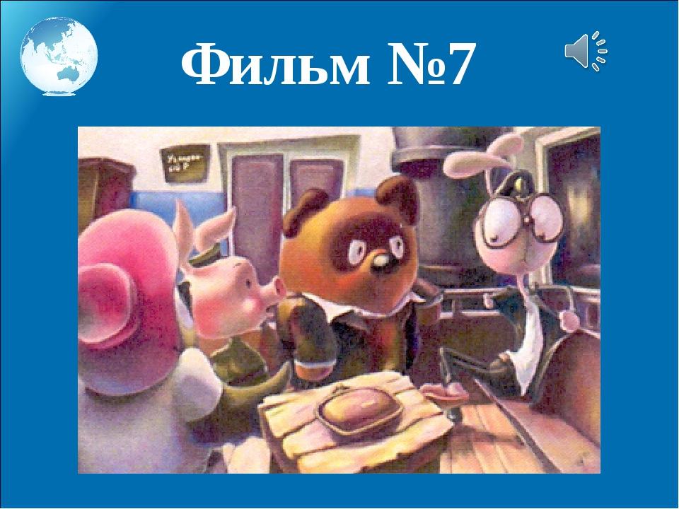 Фильм №7