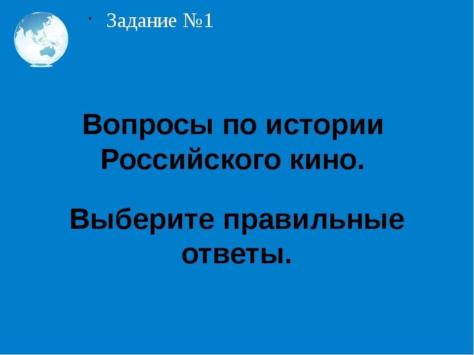 для вопросы по российскому кино интернет-магазине