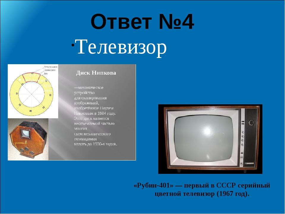 Телевизор Ответ №4 «Рубин-401»— первый в СССР серийный цветной телевизор (19...
