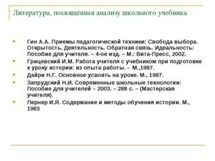 Литература, посвящённая анализу школьного учебника Гин А.А. Приемы педагогиче