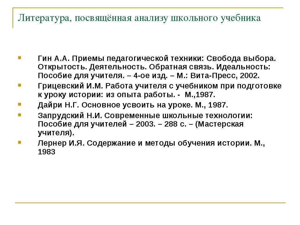 Литература, посвящённая анализу школьного учебника Гин А.А. Приемы педагогиче...