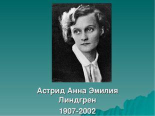 Астрид Анна Эмилия Линдгрен 1907-2002