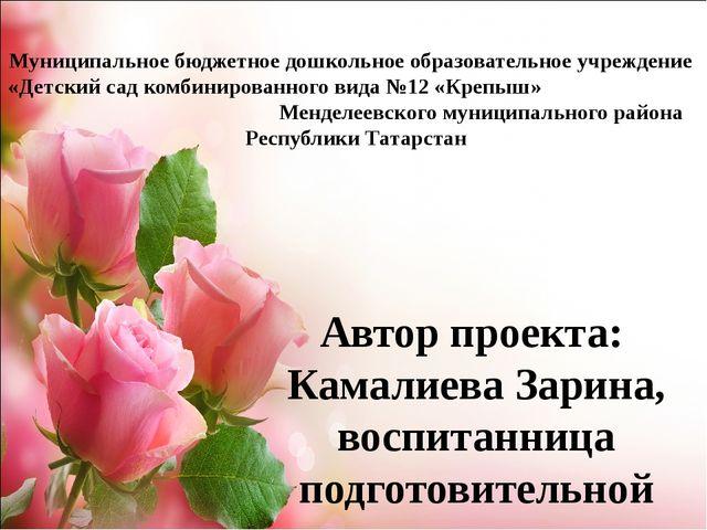 Автор проекта: Камалиева Зарина, воспитанница подготовительной к школе группы...