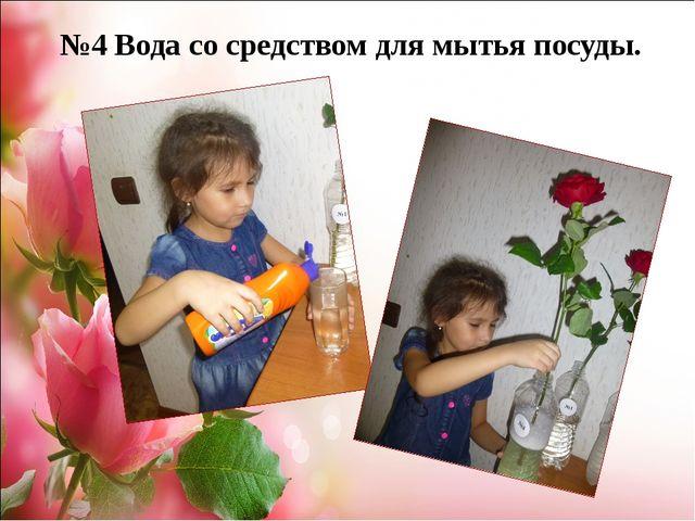 №4 Вода со средством для мытья посуды.