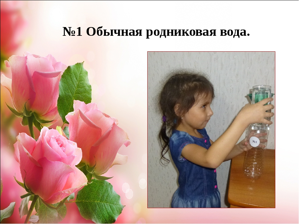№1 Обычная родниковая вода.