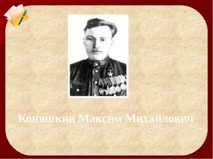 Коняшкин Максим Михайлович