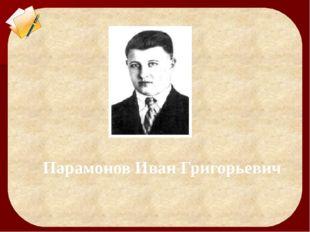 Парамонов Иван Григорьевич