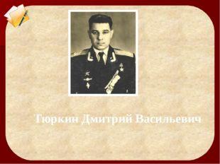Тюркин Дмитрий Васильевич
