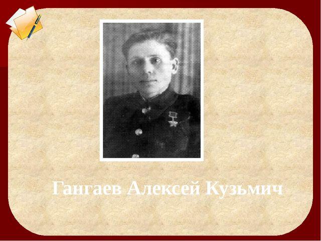 Гангаев Алексей Кузьмич