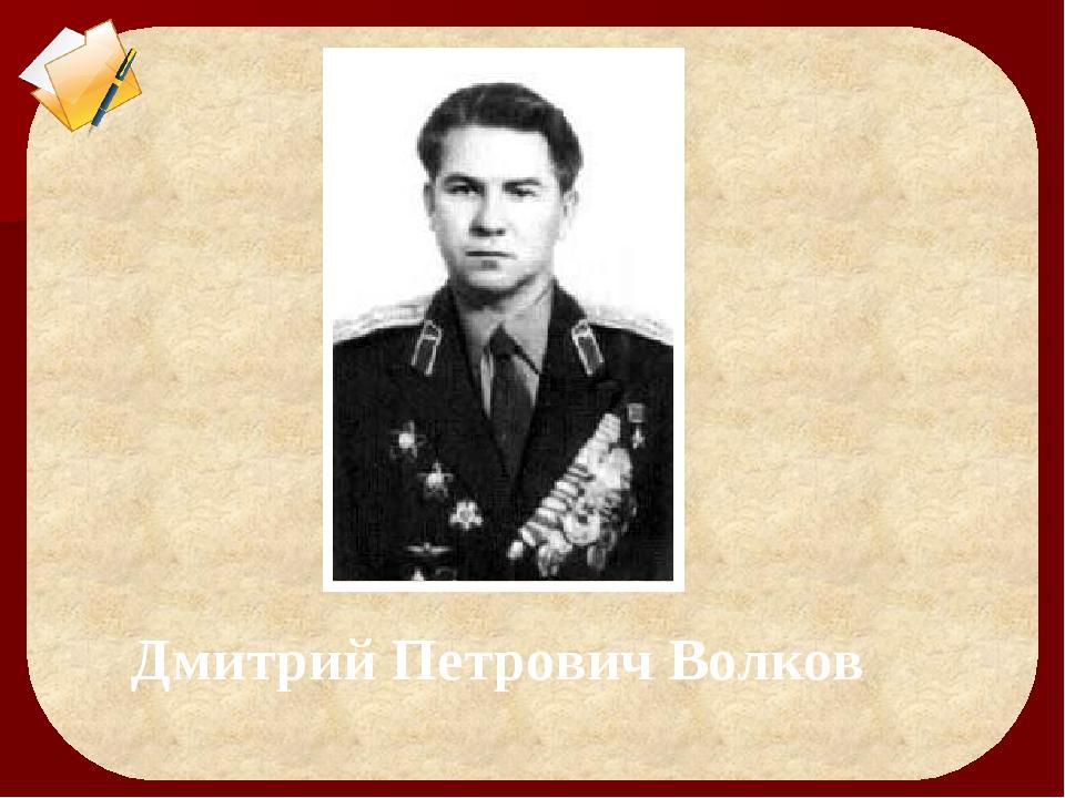 Дмитрий Петрович Волков
